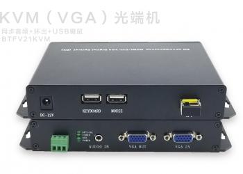 KVM-VGA光端机1