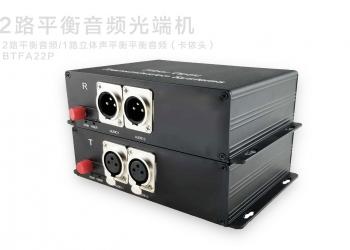 2路平衡音频光端机1